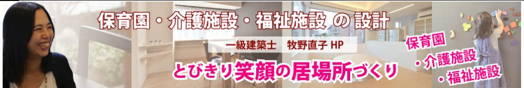 新宿の設計事務所 福祉施設の設計  牧野直子