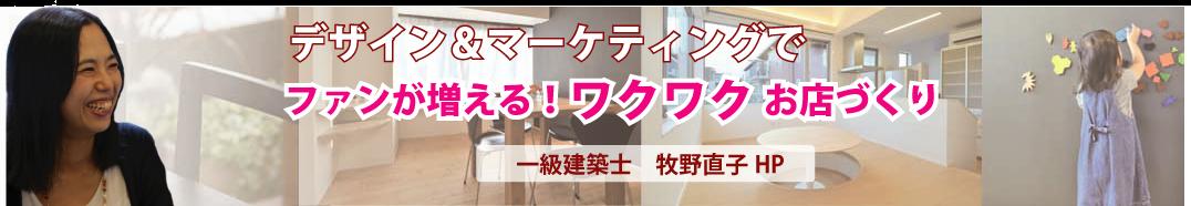 新宿の設計事務所 店舗、オフィスの設計  牧野直子